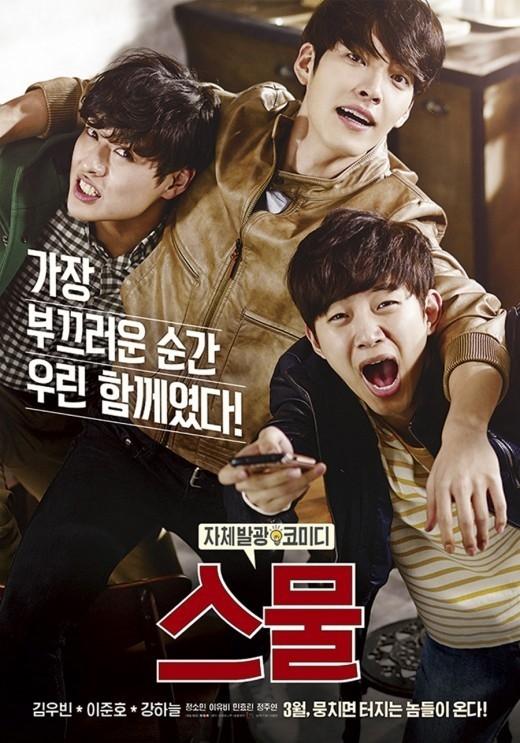 Poster tinh nghịch của ba chàng trai Kim Woo Bin, Kang Ha Neul và Junho
