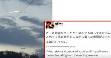 """Xuất hiện """"thiên thạch"""" bốc cháy trên bầu trời Nhật Bản sau động đất"""