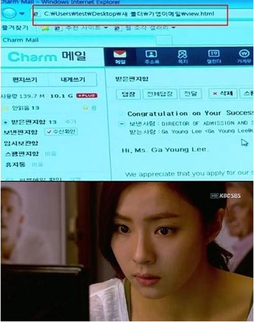 Mặc dù email củaShin Se Kyung thông báo cô được nhận vào một trường học viện thời trang danh giá ở New York nhưng người xem đã nhanh chóng phát hiệnra rằng địa chỉ email của Shin Se Kyung không có URL mà chỉ là một file được tạo sẵn.